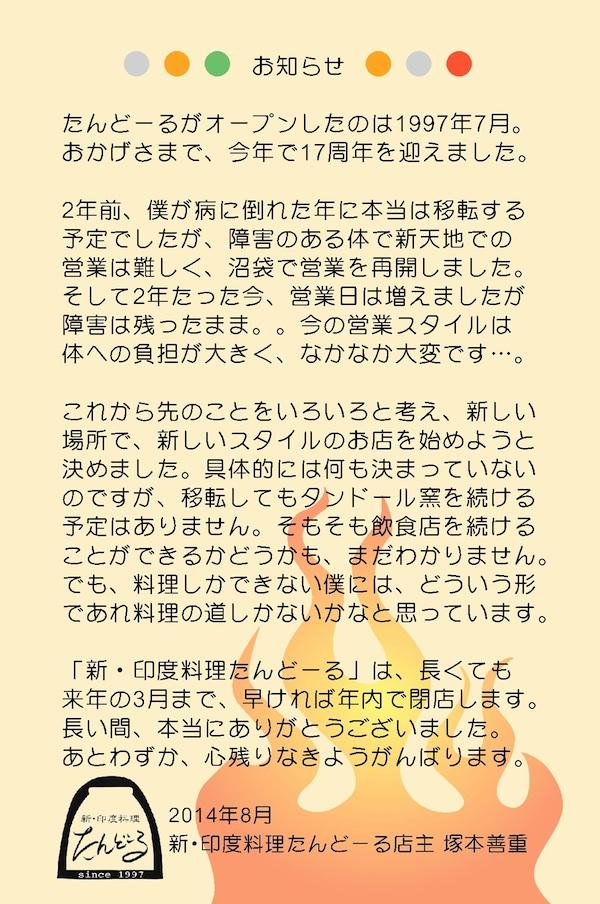 1408_oshirase_s.jpg