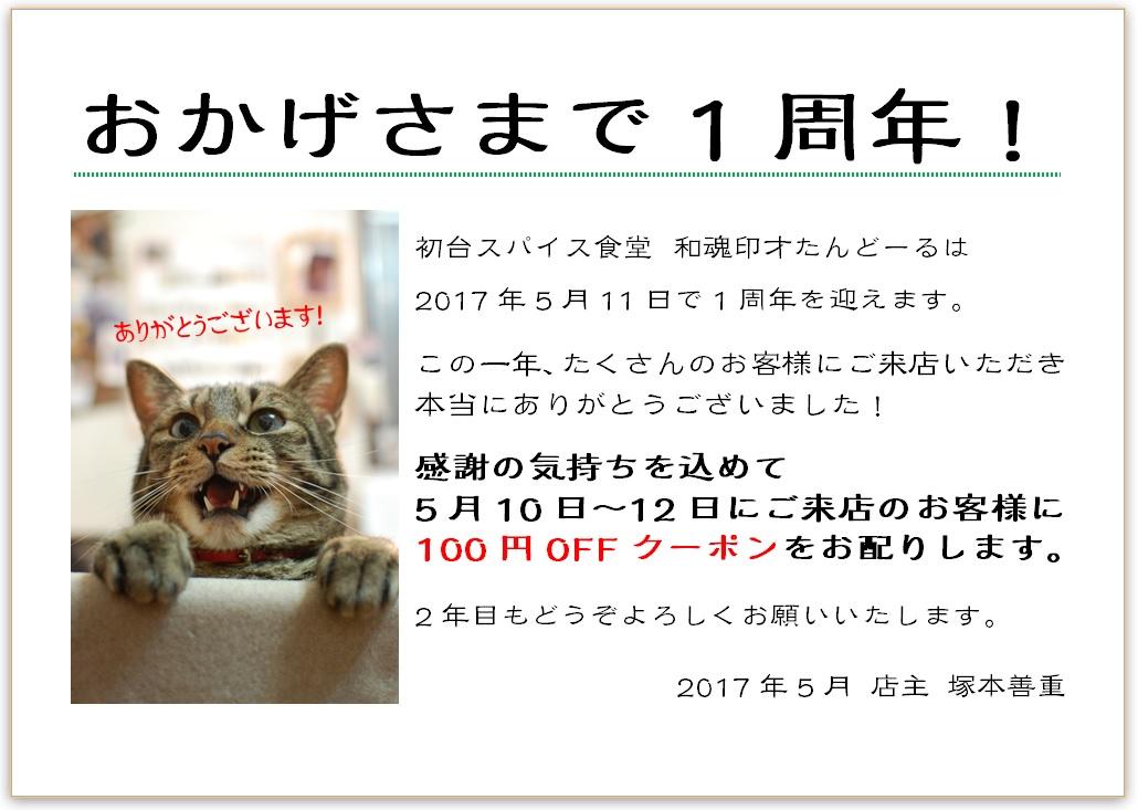 170510クーポンお知らせ.jpg