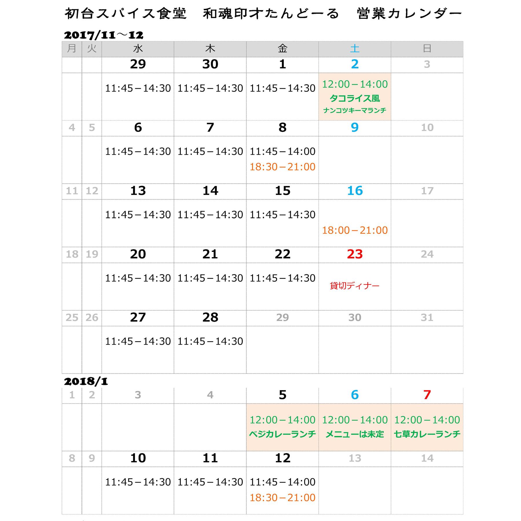 営業カレンダーs.jpg